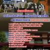 แนวข้อสอบช่างเครื่องกล องค์การส่งเสริมกิจการโคนมแห่งประเทศไทย NEW