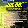 แนวข้อสอบกลุ่มประวัติศาสตร์ ยศ.ทบ. กรมยุทธศึกษาทหารบก NEW