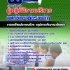 #แนวข้อสอบผู้ปฏิบัติงานบริหาร มหาวิทยาลัยราชภัฏ
