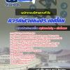 แนวข้อสอบพนักงานบริหารงานทั่วไป การกีฬาแห่งประเทศไทย NEW