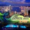 HCC HK001 ทัวร์ ฮ่องกง เซินเจิ้น 3 วัน 2 คืน บิน CX