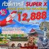 IJ KXJ12 ทัวร์ เกาหลี SUPER X เกาะนามิ ซูวอน โซล เอเวอร์แลนด์ 6 วัน 3 คืน บิน XJ