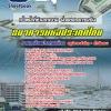 แนวข้อสอบเจ้าหน้าที่ชำนาญงาน ฝ่ายตลาดการเงิน ธนาคารแห่งประเทศไทย NEW