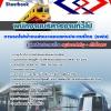 แนวข้อสอบพนักงานบริหารงานทั่วไป การรถไฟฟ้าขนส่งมวลชนแห่งประเทศไทย รฟม. NEW