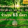กรมป่าไม้ รับสมัครบุคคลเพื่อเลือกสรรเป็นพนักงานราชการทั่วไป วุฒิ ม.3 - ม.6 -ปวช. - ปวส. -ป.ตรี รวม 63 อัตรา เปิดรับสมัคร 26 มีนาคม - 2 เมษายน 2561