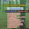 แนวข้อสอบพนักงานการเกษตร การยางประเทศไทย ++พร้อมเฉลย++