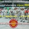 กรมราชทัณฑ์ เปิดสอบ จำนวน 300 อัตรา ตั้งแต่วันที่ 27 พฤศจิกายน - 19 ธันวาคม 2560