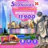 ZT PVG04 ทัวร์ จีน Heaven of Shanghai เที่ยวคุ้ม 3 เมือง เซียงไฮ้ หังโจว อู๋ซี 5 วัน 3 คืน บิน XJ