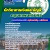 แนวข้อสอบนักวิชาการเงินและบัญชี กทม. สำนักงานคณะกรรมการข้าราชการกรุงเทพมหานคร NEW