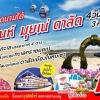 BIC VN03_FD ทัวร์ เวียตนามใต้ โฮจิมินห์ มุยเน่ ดาลัด 4 วัน 3 คืน บิน FD