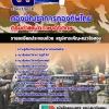 แนวข้อสอบกลุ่มตำแหน่งอาจารย์ภาษาอังกฤษ กองบัญชาการกองทัพไทย NEW