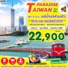 ZT TPE09 ทัวร์ ไต้หวัน PARADISE TAIWAN แช่น้ำแร่ส่วนตัว พัก 5 ดาว 4 วัน 3 คืน บิน TG