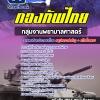 แนวข้อสอบกลุ่มตำแหน่งพยาบาลศาสตร์ กองบัญชาการกองทัพไทย NEW