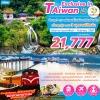 ZT TPE06 ทัวร์ ไต้หวัน EXCLUSIVE IN TAIWAN 7 วัน 5 คืน บิน XW