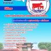 แนวข้อสอบนิติกร องค์การส่งเสริมกิจการโคนมแห่งประเทศไทย NEW