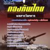 #แนวข้อสอบพลสารวัตรทหาร กองบัญชาการกองทัพไทย