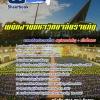 #แนวข้อสอบพนักงานมหาวิทยาลัยราชภัฏ