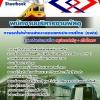 รวมแนวข้อสอบพนักงานบริหารงานพัสดุ การรถไฟฟ้าขนส่งมวลชนแห่งประเทศไทย รฟม. NEW