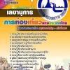 แนวข้อสอบเลขานุการ การท่องเที่ยวแห่งประเทศไทย ททท. NEW