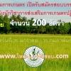 กรมส่งเสริมการเกษตร เปิดรับสมัครสอบบรรจุข้าราชการ ในตำแหน่ง นักวิชาการส่งเสริมการเกษตรปฏิบัติการ 200 อัตรา