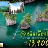 PH PHD-S6F ทัวร์ กุ้ยหลินเมืองไทย เกาะสมุย หมู่เกาะอ่างทอง 3 วัน 2 คืน บิน DD/SL