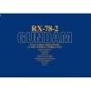 1/60 PG RX 78-2 Gundam