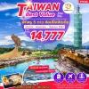 ZT TPE08 ทัวร์ ไต้หวัน Taiwan Best Value พักหรู 5 ดาว ช้อปปิ้งจัดเต็ม 5 วัน 3 คืน บิน XW