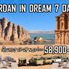 ETT JORDANDREAM_RJ ทัวร์ จอร์แดน JORDAN IN DREAM 7 วัน บิน RJ
