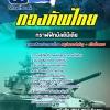 แนวข้อสอบกลุ่มตำแหน่งกราฟฟิกมัลติมีเดีย กองบัญชาการกองทัพไทย NEW