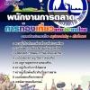 แนวข้อสอบพนักงานการตลาด การท่องเที่ยวแห่งประเทศไทย ททท. NEW