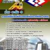 โหลดแนวข้อสอบช่าง ระดับ 3 การรถไฟฟ้าขนส่งมวลชนแห่งประเทศไทย รฟม.NEW