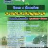 แนวข้อสอบวิศวกร 4 (สิ่งแวดล้อม) การประปาส่วนภูมิภาค กปภ. NEW