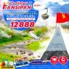 ZT HAN05 ทัวร์ เวียตนาม THE HIGHEST FANSIPAN ฮานอย ซาปา นิงบิงห์ พักซาปา 2 คืน 4 วัน 3 คืน บิน FD