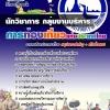 แนวข้อสอบนักวิชาการ กลุ่มงานบริหาร การท่องเที่ยวแห่งประเทศไทย NEW