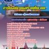 แนวข้อสอบนักวิชาการ กลุ่มงานนโยบายและแผน การท่องเที่ยวแห่งประเทศไทย ททท. NEW