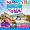 ZT PEK01 ทัวร์ BEIJING IS AWESOME สัมผัสความยิ่งใหญ่ของ กำแพงเมืองจีน 5 วัน 3 คืน บิน HU