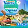 ZT TPE13 ทัวร์ ไต้หวัน Fantastic Taiwan พักหรู 5 ดาว แช่น้ำแร่ส่วนตัว 1คืน 5 วัน 3 คืน บิน BR