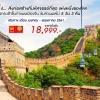 SSH SHHUPEK1 ทัวร์ ปักกิ่ง นั่งกระเช้าขึ้นกำแพงเมืองจีน ชมสวนผลไม้ 5 วัน 3 คืน บิน HU