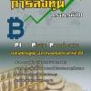 แนวข้อสอบP1 Plain Products IC PLAIN NEW