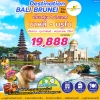 ZT BWN02 ทัวร์ Destination Bali Brunei เที่ยวคุ้ม 2 ประเทศ บาหลี บรูไน 5 วัน 4 คืน บิน BI