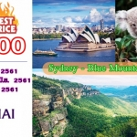 NLC AU86TG ทัวร์ Autumn in Australia เที่ยวนครซิดนีย์ โคอาล่า ปาร์ค บลูเม้าเท่นส์ 5 วัน บิน TG