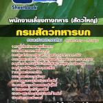 [แนวข้อสอบ]พนักงานเลี้ยงทางทหาร (สัตว์ใหญ่) กรมการสัตว์ทหารบก[พร้อมเฉลย] (PDF)