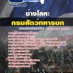 [แนวข้อสอบ]ช่างโลหะ กรมการสัตว์ทหารบก[พร้อมเฉลย] (PDF)