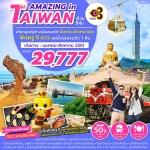 ZT TPE11 ทัวร์ ไต้หวัน AMAZING IN TAIWAN เที่ยวสุดคุ้ม!!เหนือจรดใต้ นั่งกระเช้าเหมาคง 6 วัน 5 คืน บิน TG