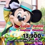 HCC HK014 ทัวร์ Super Junior ฮ่องกง ดิสนีย์เเลนด์ 3 วัน 2 คืน บิน CX