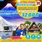 ZT KIX08 ทัวร์ ญี่ปุ่น ALL STAR HILIGHT JAPAN ALPS ตะลุยกำแพงหิมะ ชมเจแปน แอลป์ เทศกาลดูไฟ Nabana No Sato 6 วัน 4 คืน บิน XJ