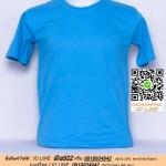 OM6.เสื้อยืด เสื้อt-shirt คอกลม สีฟ้าทะเล