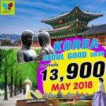 TT SEOULGOOD5D_LJ ทัวร์ เกาหลี KOREA SEOUL GOOD 5 วัน 3 คืน บิน LJ