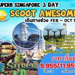 SPH AWESOME3DTR ทัวร์ สิงคโปร์ SINGAPORE Scoot AweSome 3 วัน 2 คืน บิน TR