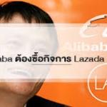 ลาซาด้า Lazada รับเงินเพิ่ม 3.4 หมื่นล้านบาท ลุยตลาดออนไล์